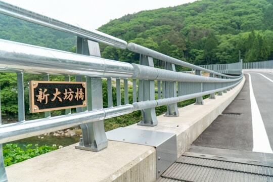 新大坊橋の写真
