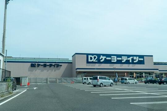 ケーヨーデイツー一宮八幡店の写真