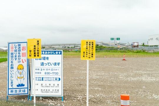 安八スマートICのバス停の写真