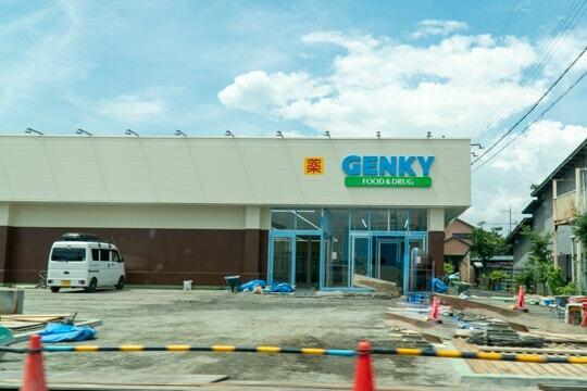 ゲンキー 木之本店の写真