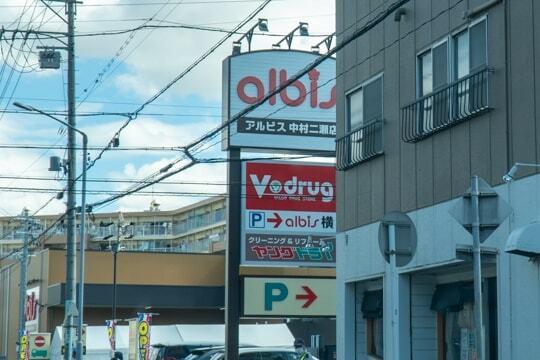 アルビス中村二瀬店の写真