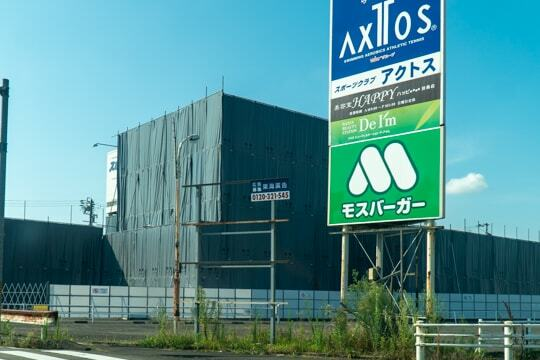 アクトス扶桑店跡地の写真