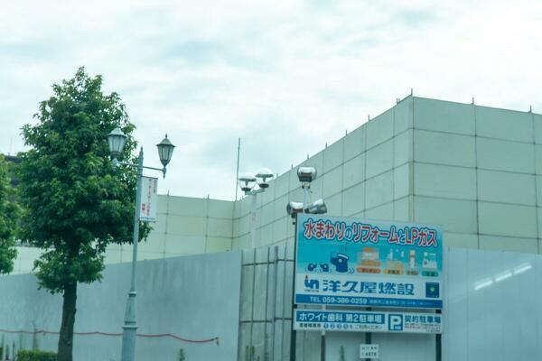 イオン白子店の写真