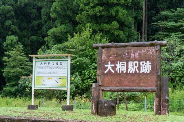 旧北陸本線大桐駅跡の写真
