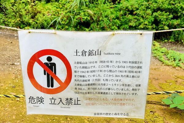 土倉鉱山跡の注意事項の写真