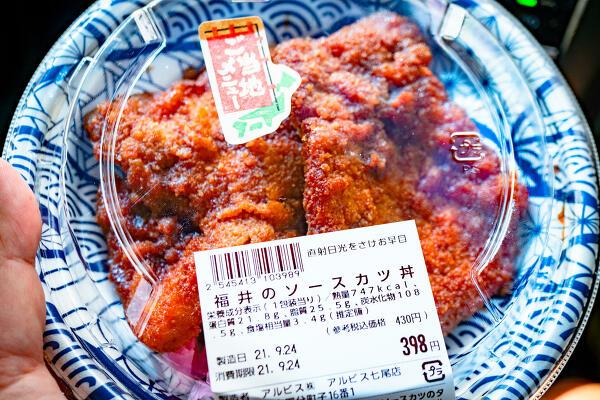 ソースカツ丼の写真