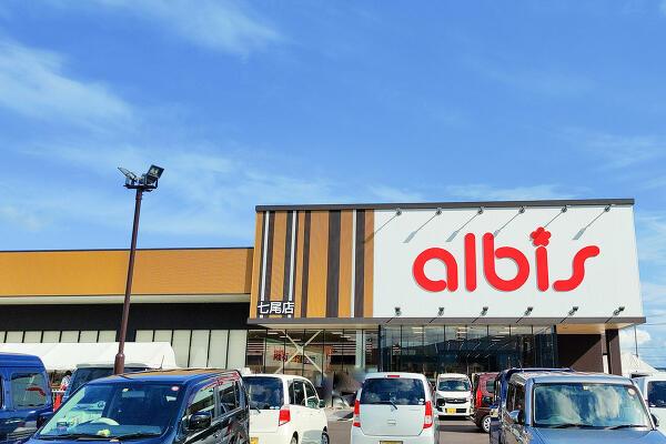 アルビス七尾店の写真