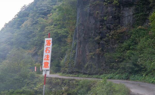 崖区間の写真
