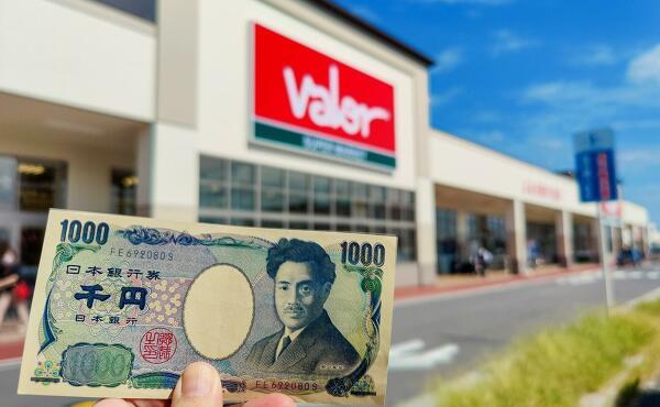 1,000円とバローの写真